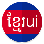 Khmer Unicode Installer APK Download - Android Tools Apps
