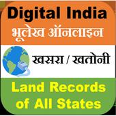 भूलेख : Bhulekh Online 3.0