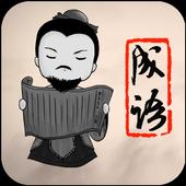 成語酷玩 1.2