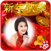 Chinese New Year Photo Frame 2018 1.0