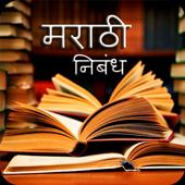 Marathi Nibandh - निबंध लेखन 1.0.2