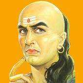Chankya Niti in Hindi 1.1