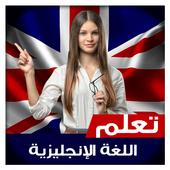 تعلم اللغة الإنجليزية بدون نت 1.1