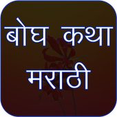 Latest Bodh Katha 1 0 APK Download - Android Entertainment Apps