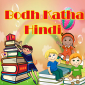 com.bodh.kathahindi 1.0