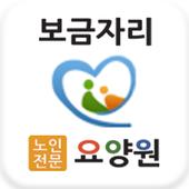 경기도 파주요양원 보금자리 노인전문요양원 1.0