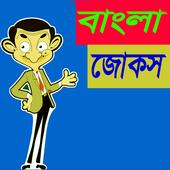 বাংলা জোকস 1.0.2