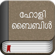 Malayalam Bible Stories 1 0 APK Download - Android Books & Reference