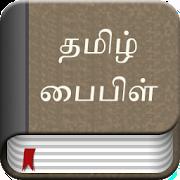 Tamil Bible 6.0
