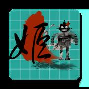 编诗姬 1.1