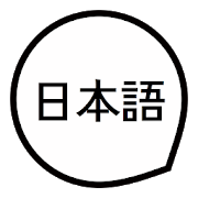 Lock&Japanese: Learn Japanese basic words free 3.12.4
