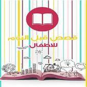 قصص اطفال ممتعه ومفيده  2016 1.0