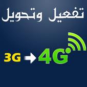 تحويل الهاتف 3G إلى  4G 1.0