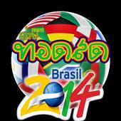 บอลโลก 2014 - ตารางถ่ายทอดสด 2.0