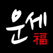 [무료운세] 2019년 기해년 사주팔자-오늘의 운세, 토정비결, 신년운세 1.00.11
