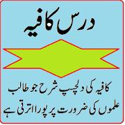 Darse kafia - kafia ki sharah in urdu pdf salisa 2