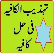 Rabia Basheer Apps