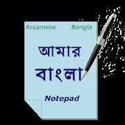 Bangla (Bengali) Notepad 3 2 APK Download - Android Tools Apps