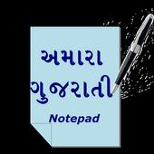Gujarati Notepad 1.1