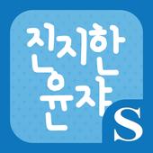 진지한 윤쟈 슈퍼노트 전용 폰트 1.0.0