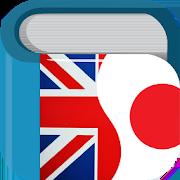 Japanese English Dictionary & Translator Free 英和辞典