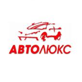 Авто-Люкс 4.8.0
