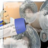 مغامرات بنكيران-وزيرة جوج فرنك 5.1