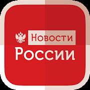 Новости России и Мира - Погода, Бизнес, Спорт 3.652
