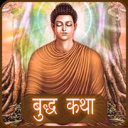 Buddha Katha in Hindi 3.0