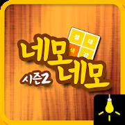 절대색감시즌2-네모네모 2.0