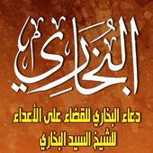 com.burhaniyat.doa_albokhari 2