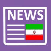 Iran Newspapers 1.0