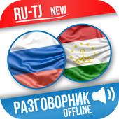 Русско-таджикский разговорник 1.2.4