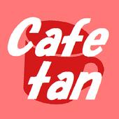 カフェ探 - cafetan - カフェのカンタン検索