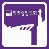 천안중앙교회 1.98.81