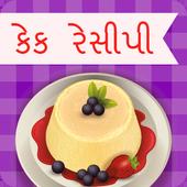 Gujarati Cake Recipes   કેક રેસિપિસ 1.0