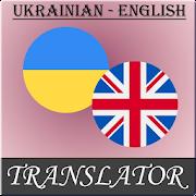Ukrainian-English Translator 1.0