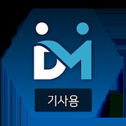 드라이브마스터(기사전용) 1.0.16