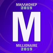 Millionaire 2019 Quiz 1.7