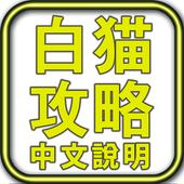 白猫攻略 ( 中文版 ) 1.2