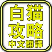 白猫攻略 (中文翻譯) 1.2