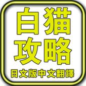 白猫攻略 [日文版] 中文翻譯 1.2