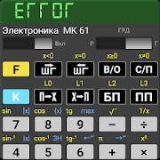 Extended emulator of МК 61/54 2.8.7