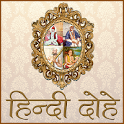 Hindi Dohe - हिंदी दोहे HD1.6