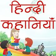 Hindi Kahaniya Hindi Stories HS2.1