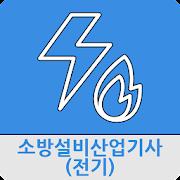 소방설비산업기사(전기) 1.4.0