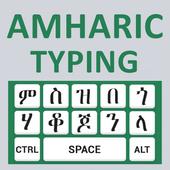 Amharic Typing Keyboard 1.1