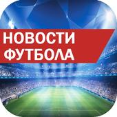 Новости Футбола 1.2