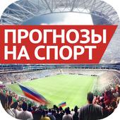 Бесплатные Прогнозы на спорт – прогнозы на футбол 1.1