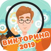 Викторина 2019 1.1